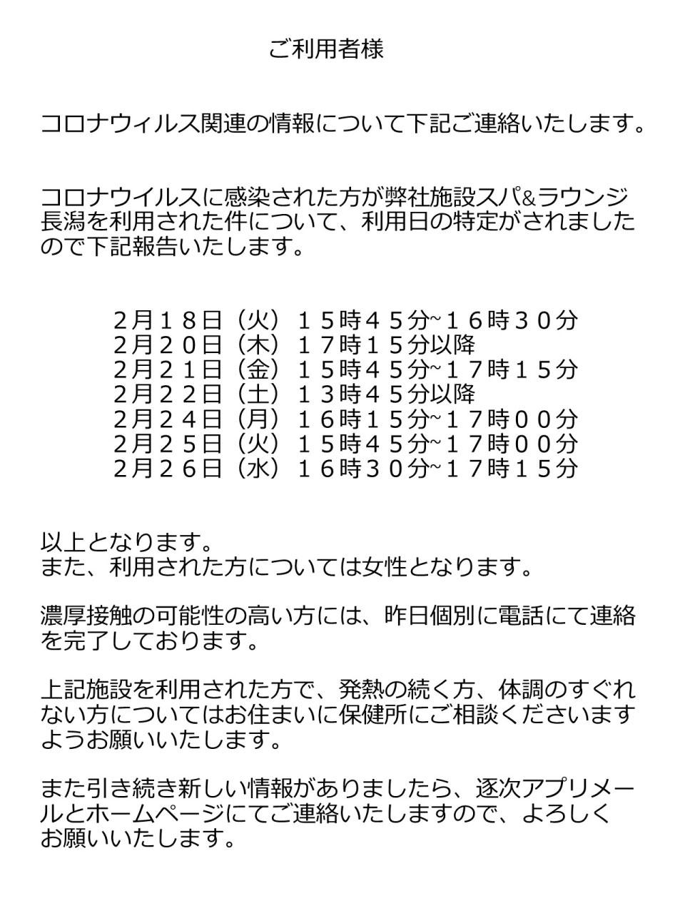 情報 コロナ 新潟 県 最新